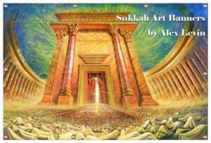 sukkah art banner